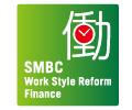SMBC働き方改革